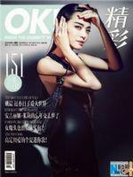 OK! Magazine [China] (1 August 2014)