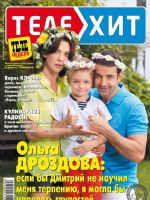Telexit Magazine [Russia] (8 July 2013)