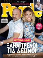 People Magazine [Greece] (24 July 2016)