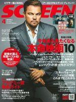Screen Magazine [Japan] (April 2016)