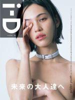 i-D Magazine [Japan] (May 2016)