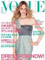 Vogue Magazine [Japan] (January 2015)