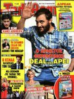 Tiletheatis Magazine [Greece] (13 August 2016)