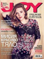Joy Magazine [Bulgaria] (May 2015)