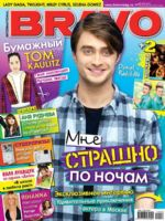 Bravo Magazine [Russia] (7 March 2012)