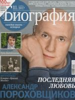 Viva! Biography Magazine [Russia] (November 2017)