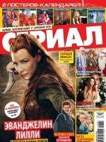 Serial Magazine [Ukraine] (1 February 2014)