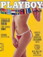 Playboy Magazine [Taiwan] (August 1999)