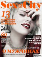 Sex And The City Magazine [Russia] (July 2010)