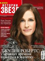 Istorii Zvezd Magazine [Russia] (March 2012)