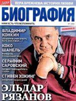 Darya_Biografia Magazine [Russia] (January 2016)