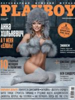 Playboy Magazine [Russia] (December 2013)