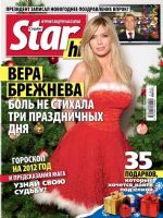 Star Hits Magazine [Russia] (19 December 2011)