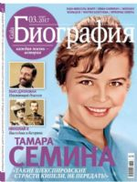 Biography Magazine [Russia] (March 2017)