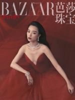 Harper's Bazaar Jewellery Magazine [China] (October 2018)