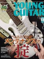 Young Guitar Magazine [Japan] (August 2019)
