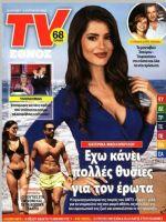 TV Ethnos Magazine [Greece] (28 July 2019)