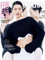 Cosmopolitan Magazine [China] (April 2016)