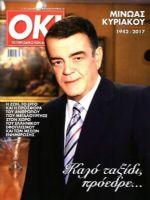 OK! Magazine [Greece] (5 July 2017)