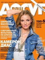 Dosug Magazine [Russia] (3 February 2011)