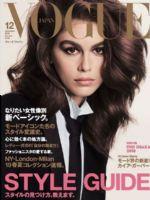 Vogue Magazine [Japan] (December 2018)