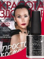 Beauty & Health Magazine [Russia] (December 2016)