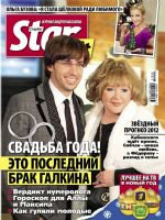 Star Hits Magazine [Russia] (26 December 2011)