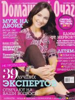 Good Housekeeping Magazine [Russia] (September 2007)