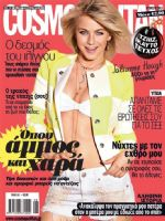 Cosmopolitan Magazine [Greece] (August 2013)