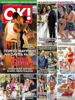 OK! Magazine [Greece] (29 August 2018)