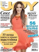 Joy Magazine [Bulgaria] (June 2014)
