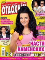Otdohni Magazine [Ukraine] (26 June 2015)