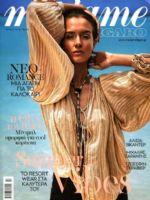 Madame Figaro Magazine [Greece] (July 2018)