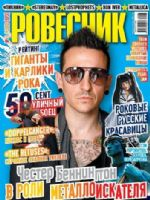 Rovesnik Magazine [Russia] (March 2010)