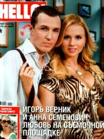 Hello! Magazine [Russia] (31 January 2007)