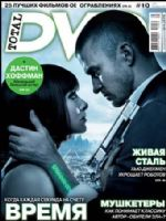Total DVD Magazine [Russia] (October 2011)