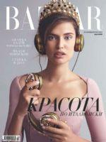 Harper's Bazaar Magazine [Bulgaria] (February 2016)