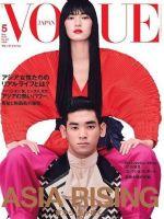 Vogue Magazine [Japan] (May 2019)