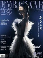Harper's Bazaar Magazine [China] (April 2018)