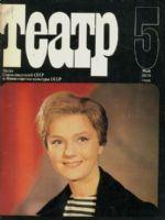 The Theatre Magazine [Soviet Union] (May 1978)