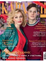 Caravan of Stories Magazine [Russia] (February 2017)