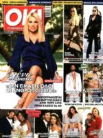 OK! Magazine [Greece] (3 October 2018)