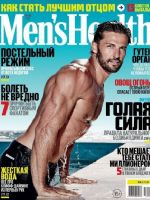 Men's Health Magazine [Russia] (July 2016)