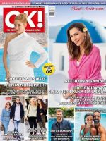 OK! Magazine [Greece] (24 April 2019)
