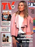 TV Ethnos Magazine [Greece] (14 April 2019)