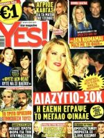 Yes Magazine [Greece] (18 November 2015)