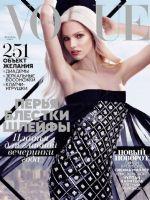 Vogue Magazine [Russia] (December 2015)