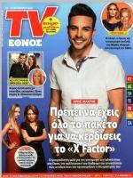 TV Ethnos Magazine [Greece] (11 August 2019)