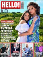 Hello! Magazine [Greece] (4 April 2018)