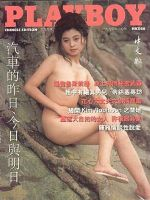 Playboy Magazine [Hong Kong] (October 1993)